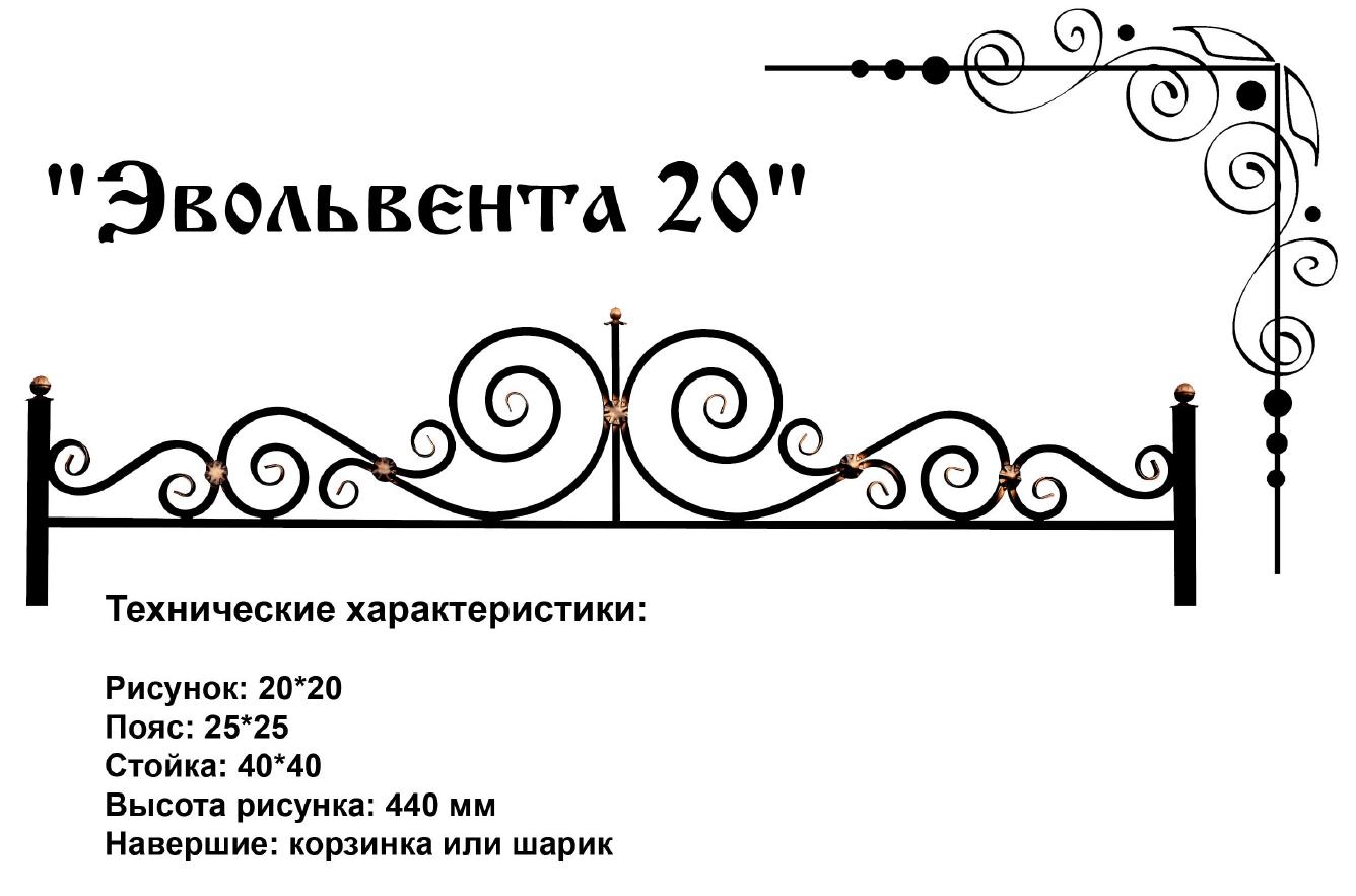 Эвольвента 20