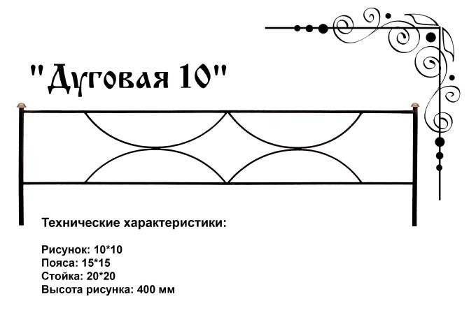 Дуговая 10