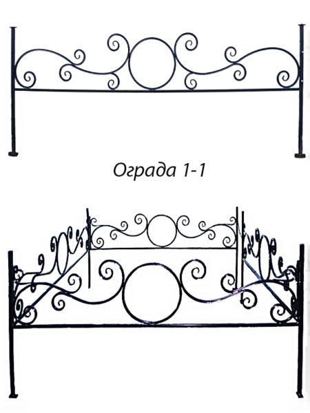 Ограда 1-1
