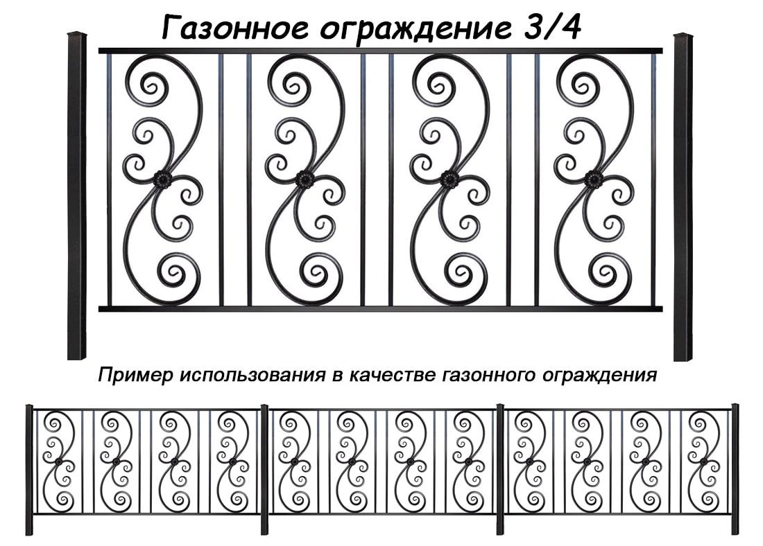 Газонное ограждение 3/4