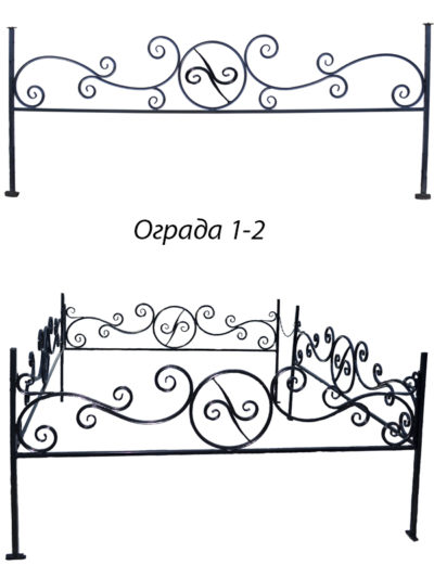Ограда 1-2