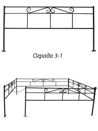 Ограда 3-1