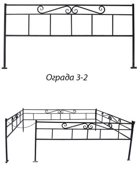 Ограда 3-2