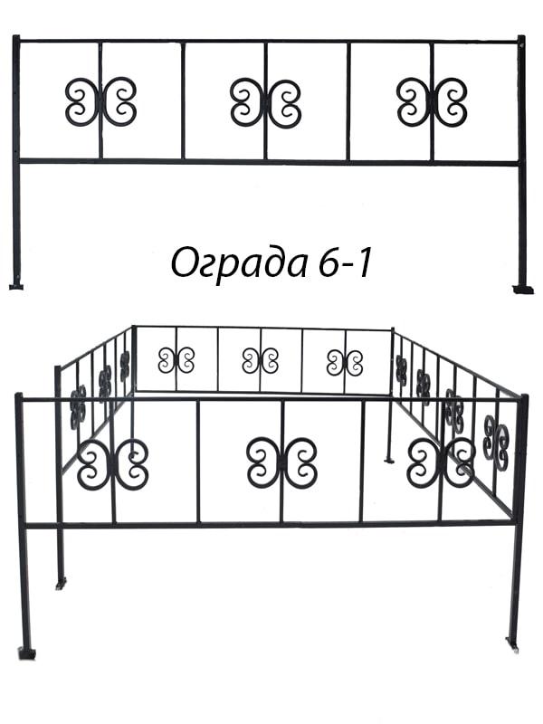 Ограда 6-1