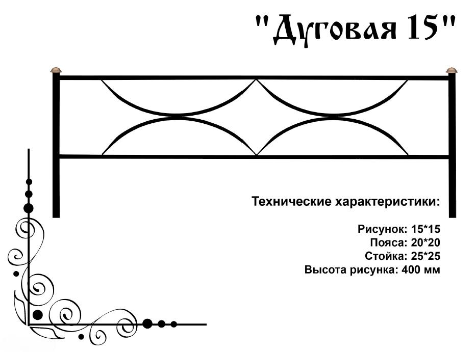 Дуговая 15