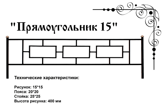 Прямоугольник 15