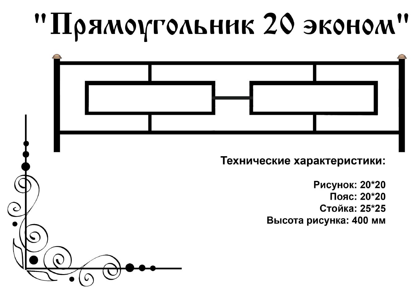 Прямоугольник 20 (эконом)